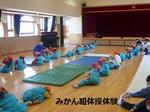 みかん組体操体験1.jpg