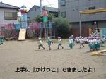 運動会練習年少.jpg