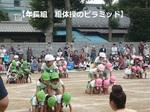 運動会13.jpg