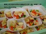 サラダ完成!.jpg
